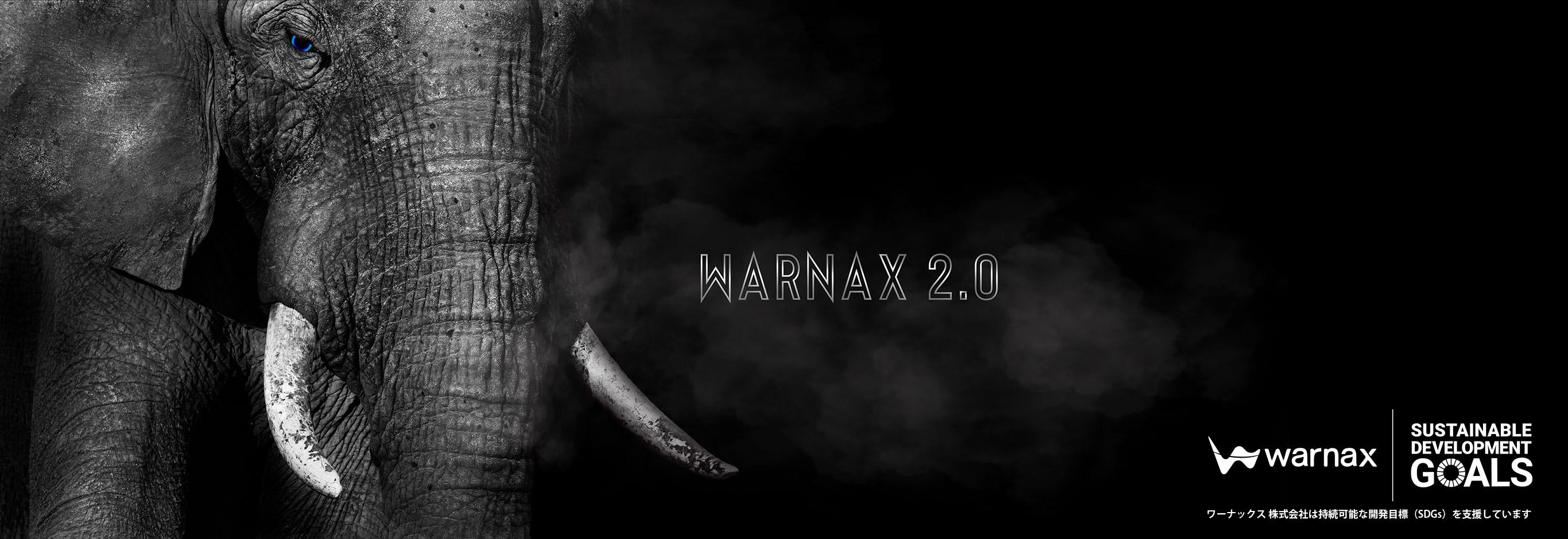 WARNAX2.0:WARNAXは、持続可能な開発目標(SDGs)の考え方を支援しています